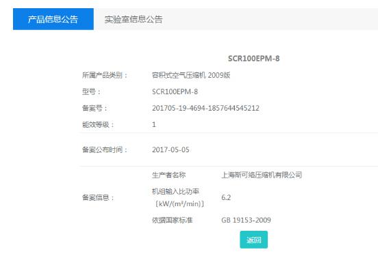 中国能效标识网数据-万拓
