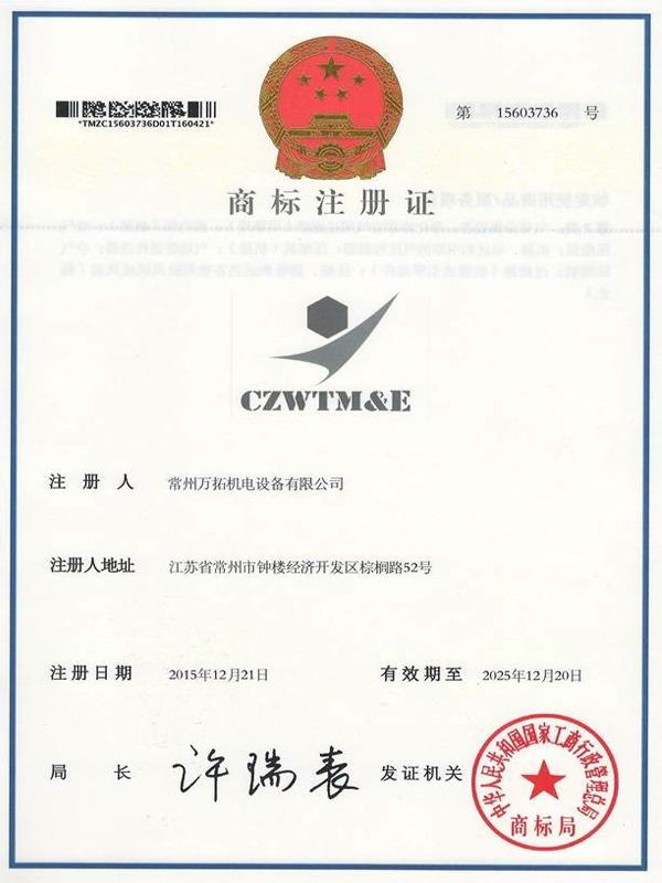 万拓商标注册证