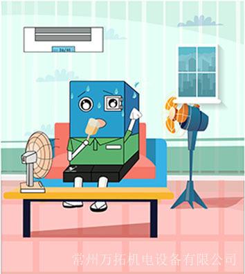 万拓空压机-怕热